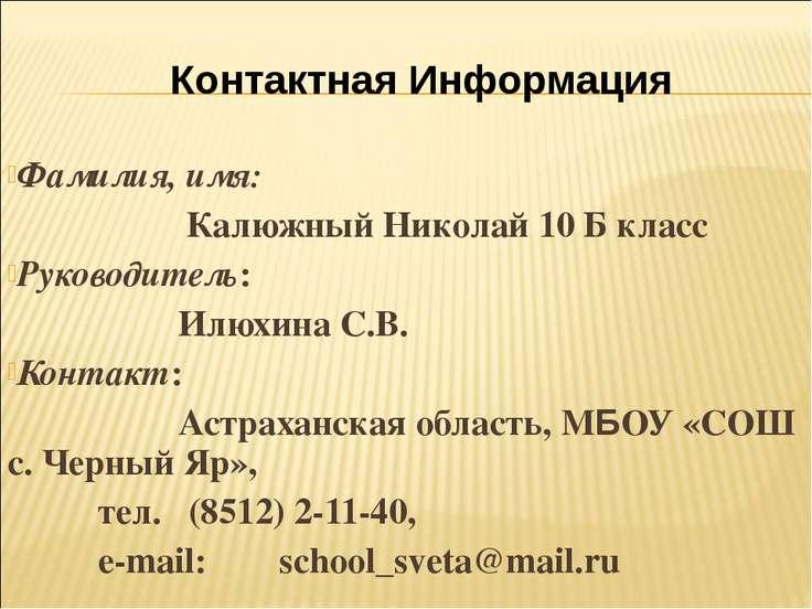 Контактная Информация Фамилия, имя: Калюжный Николай 10 Б класс Руководитель:...