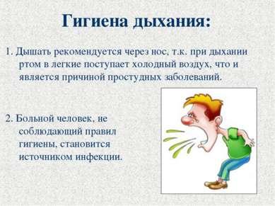 Гигиена дыхания: 2. Больной человек, не соблюдающий правил гигиены, становитс...