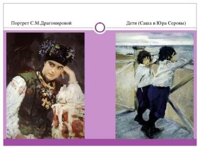 Портрет С.М.Драгомировой Дети (Саша и Юра Серовы)