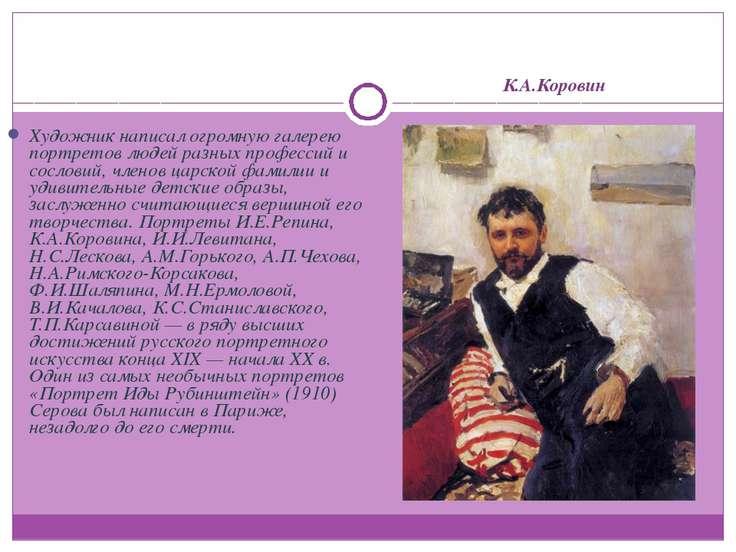 Художник написал огромную галерею портретов людей разных профессий и сословий...