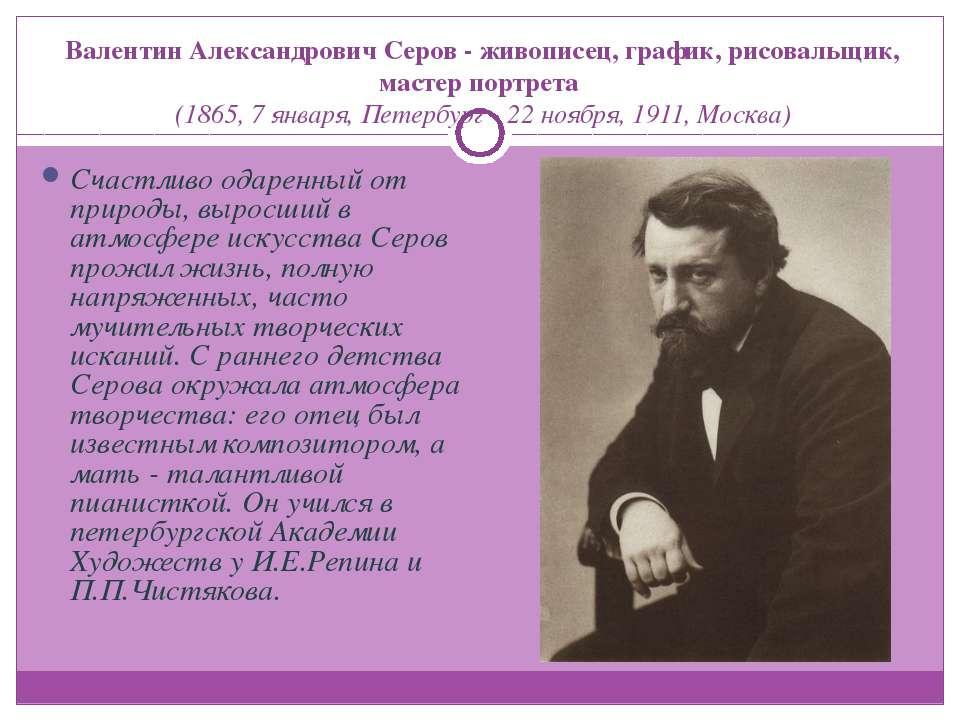 Валентин Александрович Серов - живописец, график, рисовальщик, мастер портрет...