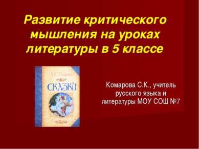 Развитие критического мышления на уроках литературы в 5 классе Комарова С.К.,...