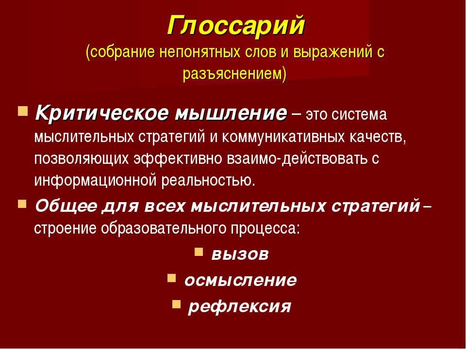 Глоссарий (собрание непонятных слов и выражений с разъяснением) Критическое м...