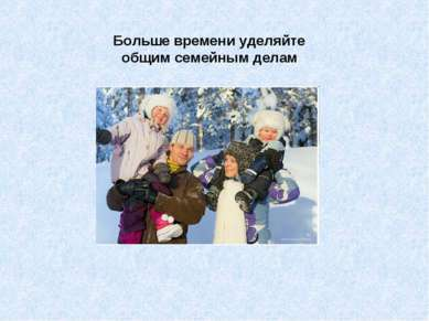 Больше времени уделяйте общим семейным делам