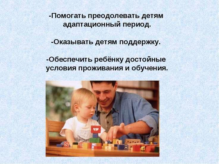 -Помогать преодолевать детям адаптационный период. -Оказывать детям поддержку...