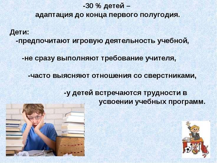-30 % детей – адаптация до конца первого полугодия. Дети: -предпочитают игров...