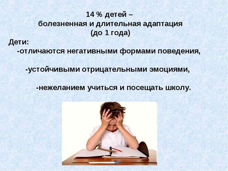14 % детей – болезненная и длительная адаптация (до 1 года) Дети: -отличаются...