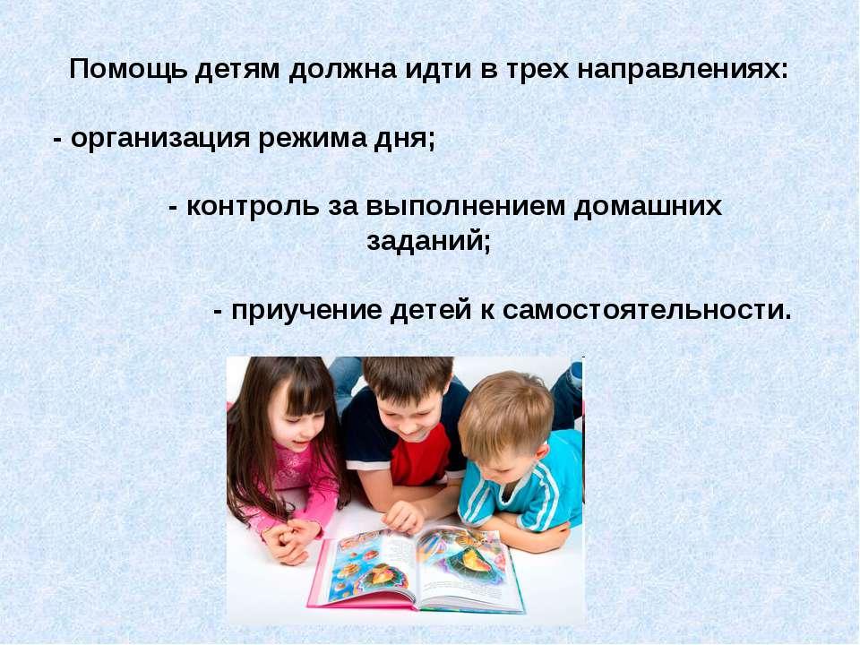 Помощь детям должна идти в трех направлениях: - организация режима дня; - кон...
