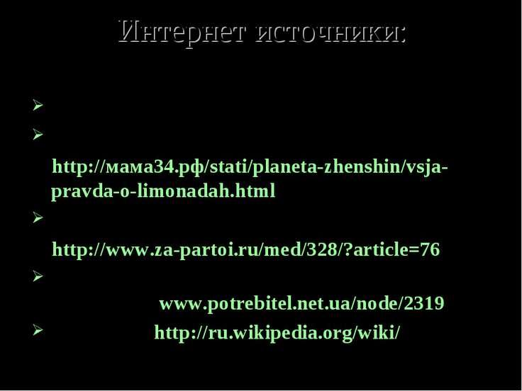 Интернет источники: Вся правда о лимонадах www.feldsher.ru Вся правда о лимон...