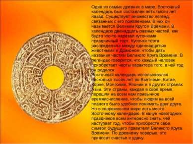 Один из самых древних в мире, Восточный календарь был составлен пять тысяч ле...