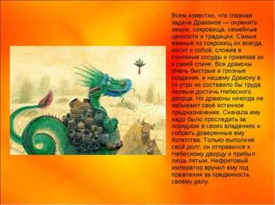 Всем известно, что главная задача Драконов — охранять земли, сокровища, семей...