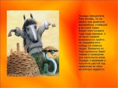 Лошадь преодолела Реку вплавь, но на берегу она заметила Муравейник, стоявший...
