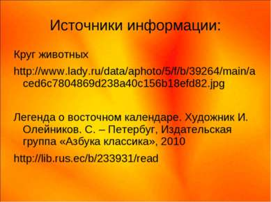 Источники информации: Круг животных http://www.lady.ru/data/aphoto/5/f/b/3926...