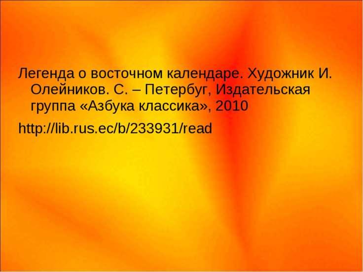 Легенда о восточном календаре. Художник И. Олейников. С. – Петербуг, Издатель...