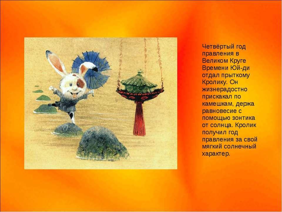 Четвёртый год правления в Великом Круге Времени Юй-ди отдал прыткому Кролику....