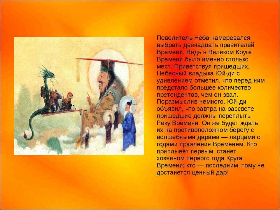 Повелитель Неба намеревался выбрать двенадцать правителей Времени. Ведь в Вел...