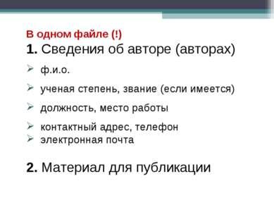 В одном файле (!) 1. Сведения об авторе (авторах) ф.и.о. ученая степень, зван...