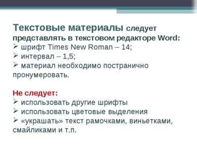 Текстовые материалы следует представлять в текстовом редакторе Word: шрифт Ti...