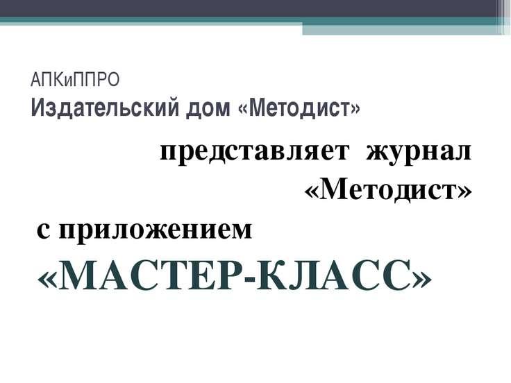 АПКиППРО Издательский дом «Методист» представляет журнал «Методист» с приложе...