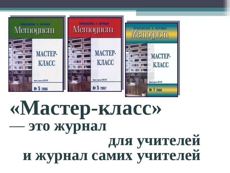 «Мастер-класс» — это журнал для учителей и журнал самих учителей