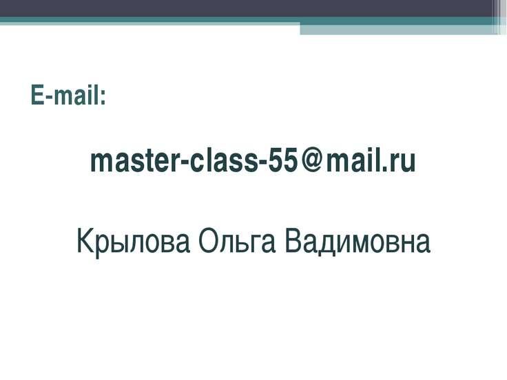 E-mail: master-class-55@mail.ru Крылова Ольга Вадимовна