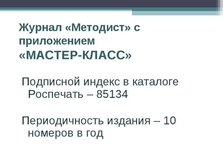 Журнал «Методист» с приложением «МАСТЕР-КЛАСС» Подписной индекс в каталоге Ро...