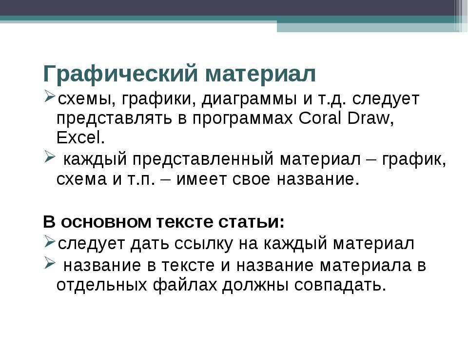 Графический материал схемы, графики, диаграммы и т.д. следует представлять в ...