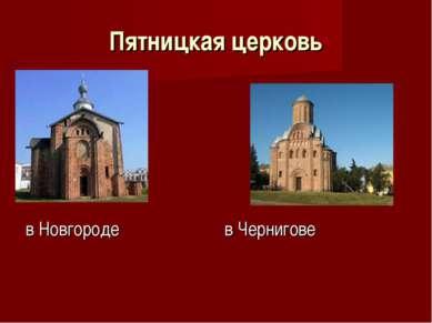Пятницкая церковь в Новгороде в Чернигове