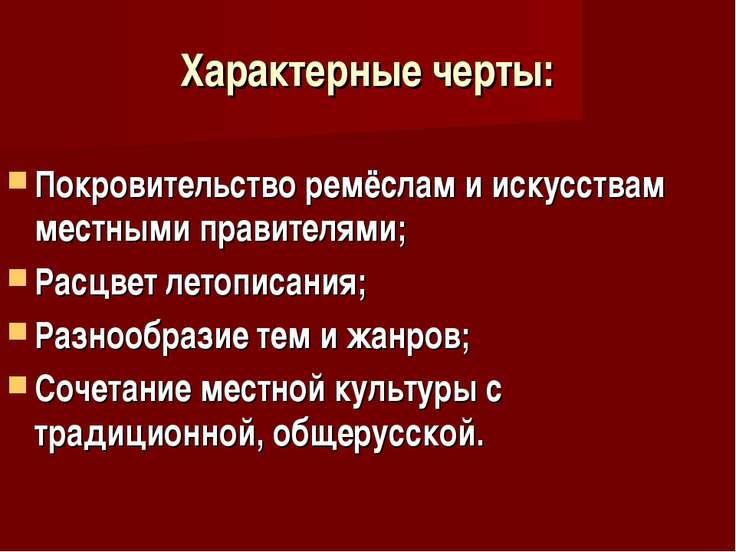 Характерные черты: Покровительство ремёслам и искусствам местными правителями...