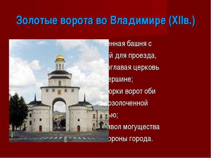 Золотые ворота во Владимире (XIIв.) -каменная башня с аркой для проезда, одно...