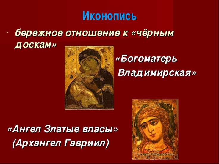 Иконопись бережное отношение к «чёрным доскам» «Богоматерь Владимирская» «Анг...