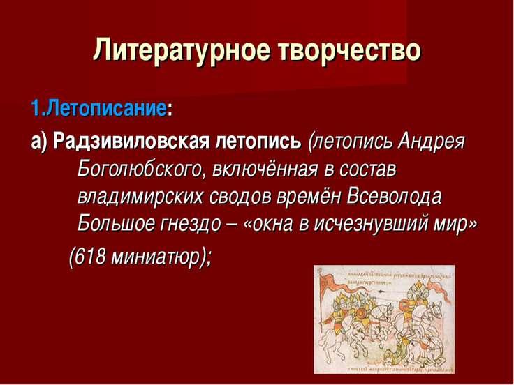 Литературное творчество 1.Летописание: а) Радзивиловская летопись (летопись А...