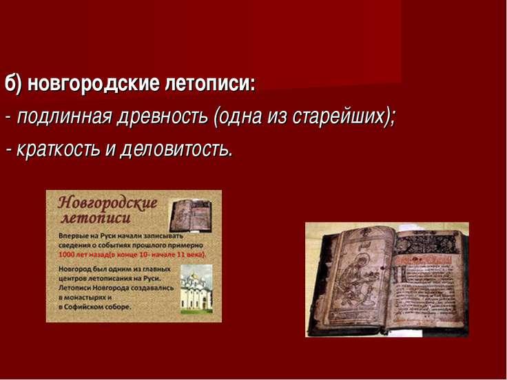 б) новгородские летописи: - подлинная древность (одна из старейших); - кратко...