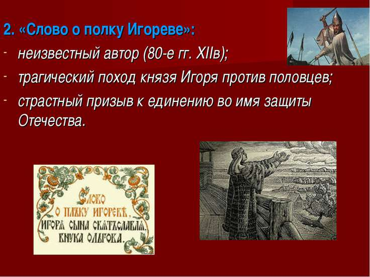 2. «Слово о полку Игореве»: неизвестный автор (80-е гг. XIIв); трагический по...