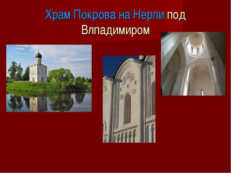 Храм Покрова на Нерли под Влпадимиром