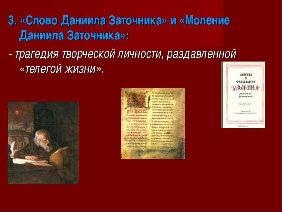 3. «Слово Даниила Заточника» и «Моление Даниила Заточника»: - трагедия творче...