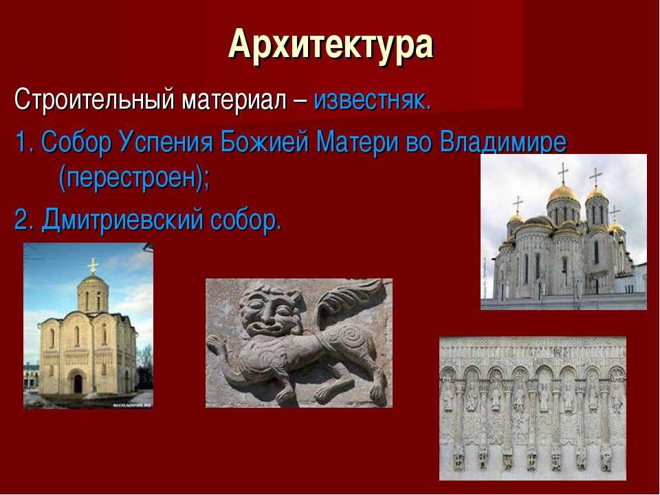 Архитектура Строительный материал – известняк. 1. Собор Успения Божией Матери...