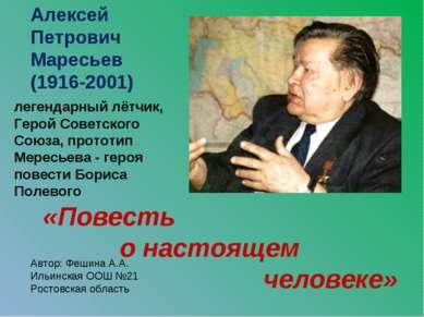 «Повесть о настоящем человеке» Алексей Петрович Маресьев (1916-2001) легендар...