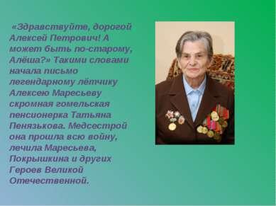 «Здравствуйте, дорогой Алексей Петрович! А может быть по-старому, Алёша?» Так...
