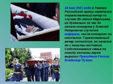 18 мая 2001 года в Театре Российской армии намечался торжественный вечер по с...