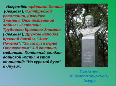 Памятник в Комсомольске-на-Амуре Награждён орденами Ленина (дважды ), Октябрь...