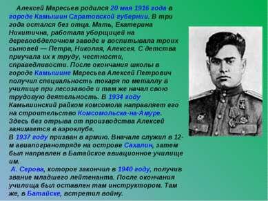 Алексей Маресьев родился 20 мая 1916 года в городе Камышин Саратовской губерн...
