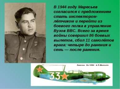 В 1944 году Маресьев согласился с предложением стать инспектором-лётчиком и п...