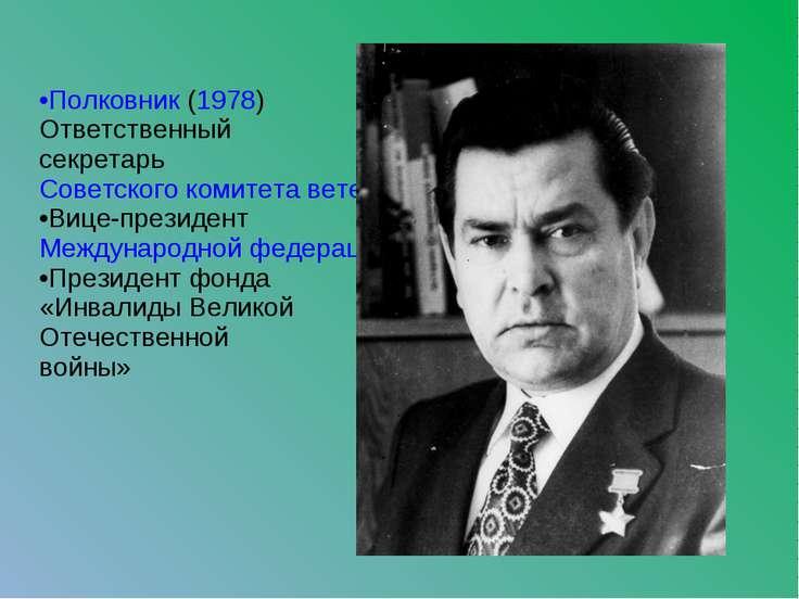 Полковник (1978) Ответственный секретарь Советского комитета ветеранов войны ...