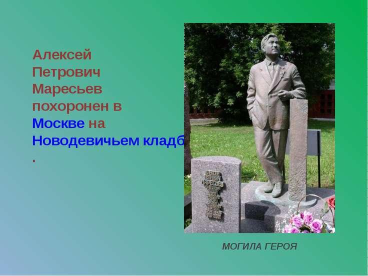 Алексей Петрович Маресьев похоронен в Москве на Новодевичьем кладбище. МОГИЛА...
