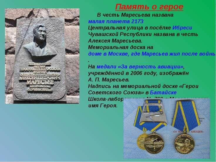Память о герое В честь Маресьева названа малая планета 2173 Центральная улица...