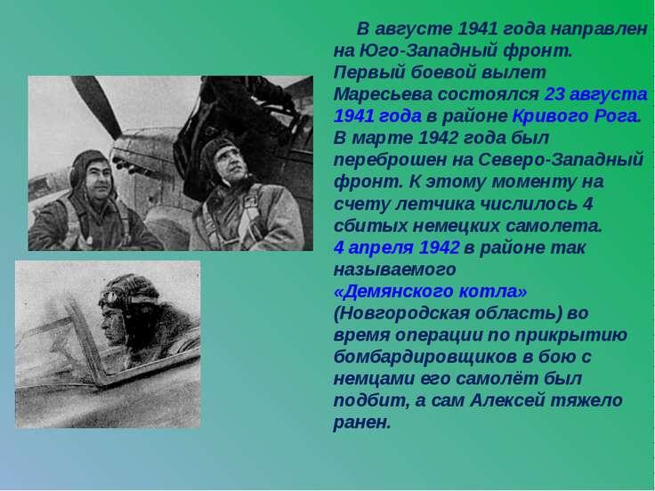 В августе 1941 года направлен на Юго-Западный фронт. Первый боевой вылет Маре...