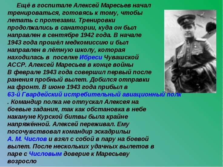 Ещё в госпитале Алексей Маресьев начал тренироваться, готовясь к тому, чтобы ...