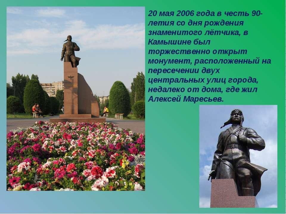 20 мая 2006 года в честь 90-летия со дня рождения знаменитого лётчика, в Камы...