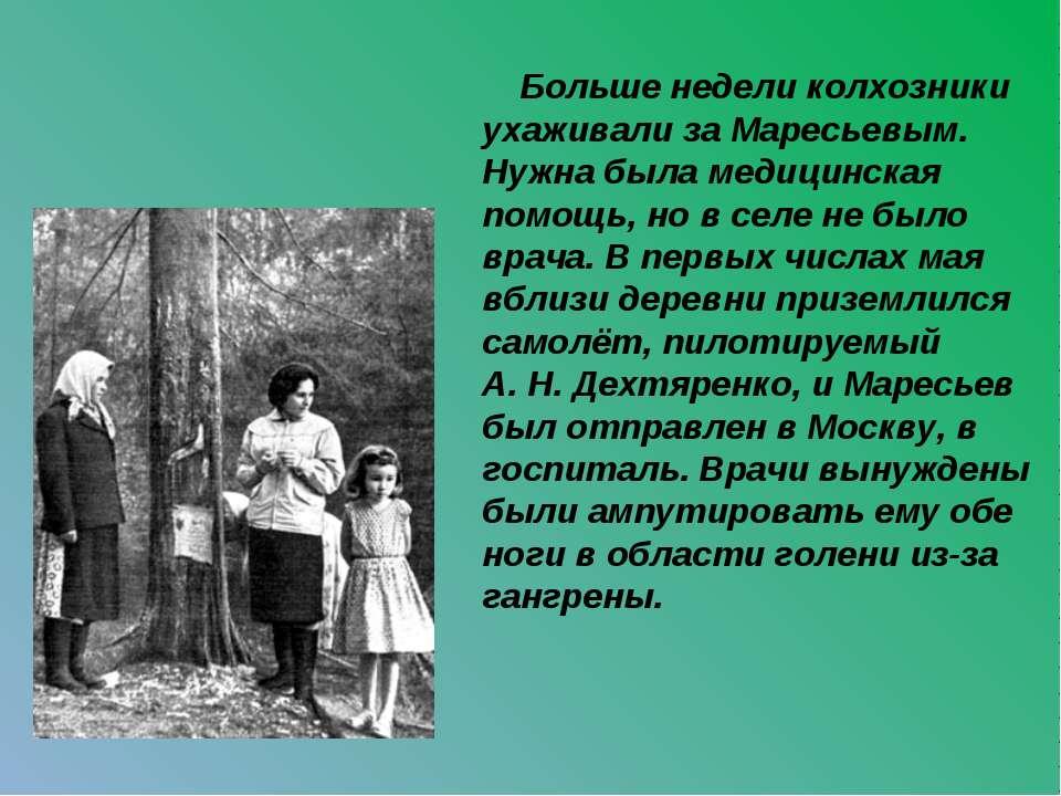 Больше недели колхозники ухаживали за Маресьевым. Нужна была медицинская помо...